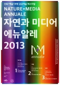 NatureMedia Anualle 포스터 6